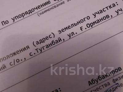 Участок 10 соток, С. Туганбай, Ул.Орманова за ~ 2.9 млн 〒 в Нура