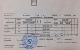 2-комнатная квартира, 43 м², 3/5 этаж, Мира 37 — Алаша хана за 5.8 млн 〒 в Жезказгане