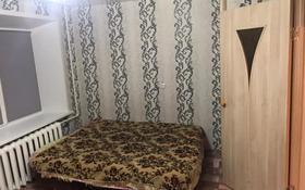 1-комнатная квартира, 31 м², 1/5 этаж посуточно, Ивана Франко 8 за 6 000 〒 в Рудном