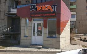 Магазин площадью 100 м², Абая 14 — Абая-Михаэлиса за 28 млн 〒 в Усть-Каменогорске