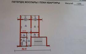 2-комнатная квартира, 44.1 м², 1/4 этаж, 8-й микрорайон, Курманбекова 3 — Абая за 15.5 млн 〒 в Шымкенте, Абайский р-н