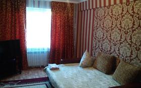 1-комнатная квартира, 32 м², 2/5 этаж посуточно, Бульвар Гагарина 22 за 5 000 〒 в Усть-Каменогорске