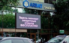 Бутик площадью 12.9 м², Наурызбай батыра 50 — Жибек Жолы за 200 000 〒 в Алматы