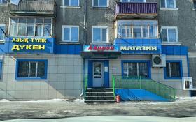 Магазин площадью 90 м², Сулейменова 20 — Исмаилова за 26 млн 〒 в Кокшетау