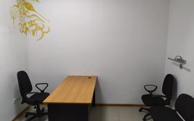 Офис площадью 10 м², ЖК Алматы Тауэрс 162 за 150 000 〒