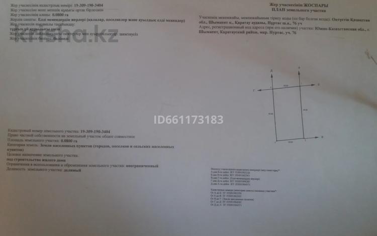Участок 8 соток, Мкр Нуртас за 12 млн 〒 в Шымкенте, Каратауский р-н