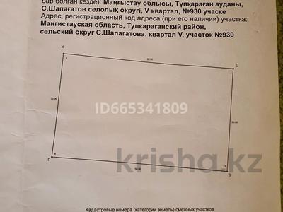 Участок 15 соток, 5 квартал 930 за 2.2 млн 〒 в С.шапагатовой