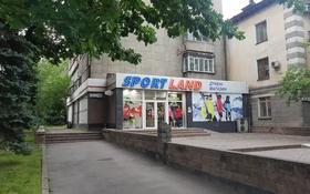 Помещения за 183 млн 〒 в Алматы, Алмалинский р-н