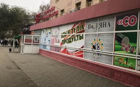 Магазин площадью 400 м², Кабанбай батыра 148 за 7 000 〒 в Усть-Каменогорске