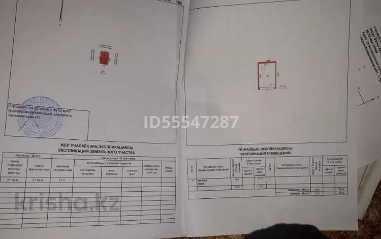 Гараж в кооперативе Кардан за 1.5 млн 〒 в Уральске