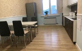 1-комнатная квартира, 60 м² помесячно, Кабанбай батыра 7 за 230 000 〒 в Нур-Султане (Астана)