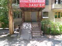 Офис площадью 29 м²