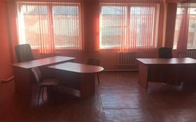 Офис площадью 150 м², Дулатова 230 за 1 000 〒 в Костанае