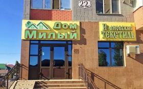 Магазин площадью 180 м², Бокенбай батыра 22 за 43 млн 〒 в Актобе