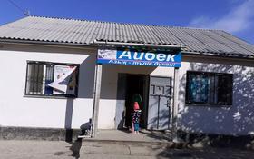 Магазин площадью 120 м², пгт Балыкши, Пгт Балыкши 23а за 20 млн 〒 в Атырау, пгт Балыкши