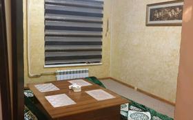 Офис площадью 160 м², 22-й мкр за 40 млн 〒 в Актау, 22-й мкр