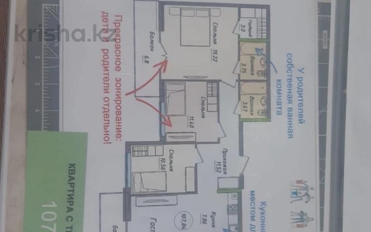 3-комнатная квартира, 107.84 м², 3/3 этаж, Авиатор за 19 млн 〒 в Актобе