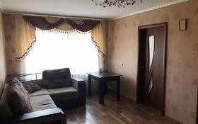 4-комнатная квартира, 67 м², 3/5 этаж, 50 лет октября 94 за 8 млн 〒 в Рудном