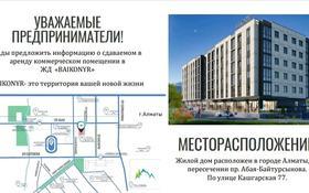 Помещение площадью 63.7 м², Кашгарская за ~ 40.1 млн 〒 в Алматы, Бостандыкский р-н