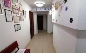 Помещение площадью 87.9 м², Момышұлы көшесі 23 за 20 млн 〒 в Атырау