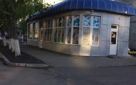Магазин площадью 80 м², Абая 33 за 42 млн 〒 в Петропавловске