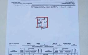 1-комнатная квартира, 31.9 м², 2/4 этаж, 1 мкр. 3 за 6 млн 〒 в Капчагае