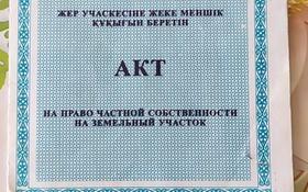Участок 25 соток, Талгар 90 — Талгар за 3.5 млн 〒 в Алматинской обл.