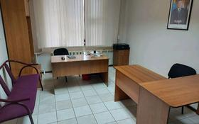 Офис площадью 85 м², Абая 1 за 220 000 〒 в Нур-Султане (Астана), Сарыарка р-н