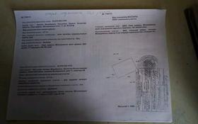 Участок 10 соток, Квартал 4-очереди строительства 161-я позиция за 1 млн 〒 в им. Касыма кайсеновой