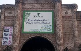 Бутик площадью 12 м², улица Абылай хана за 1.2 млн 〒 в Каскелене