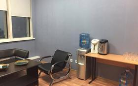 Офис площадью 110 м², проспект Аль-Фараби 15к4В за 30 000 〒 в Алматы, Бостандыкский р-н