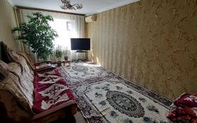 3-комнатная квартира, 69 м², 1/5 этаж, 1-й микрорайон 46 за 18 млн 〒 в Туркестане