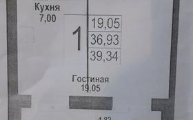 1-комнатная квартира, 39.34 м², 5/10 этаж, Улы Дала 3/5 за 12.5 млн 〒 в Нур-Султане (Астана), Есильский р-н