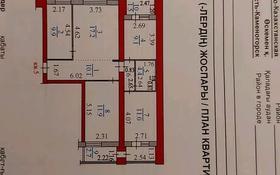 4-комнатная квартира, 80 м², 2/10 этаж, Севастопольская улица 9 за 30 млн 〒 в Усть-Каменогорске