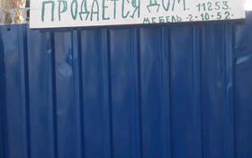 4-комнатный дом, 74 м², 12 сот., улица 50 лет Октября 5 — Амангельды за 3 млн 〒 в Денисовке