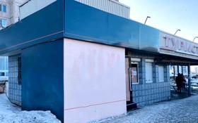 Магазин площадью 68 м², Мкр Степной-3 8/6 за 20.5 млн 〒 в Караганде, Казыбек би р-н