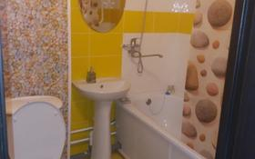 1-комнатная квартира, 35 м², 1/6 этаж посуточно, Комсомольская — Карла Маркса за 7 000 〒 в Усть-Каменогорске