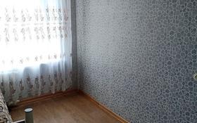 4-комнатная квартира, 64 м², 4/5 этаж, улица 50 лет Октября 4 за 12.5 млн 〒 в Рудном