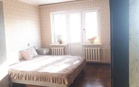 2-комнатная квартира, 48 м², 5/5 этаж, Алии Молдагуловой 24 за 10.8 млн 〒 в Уральске
