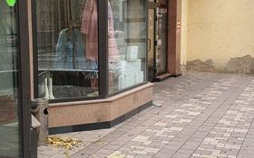 Магазин площадью 103 м², проспект Назарбаева — Маметовой за 65 млн 〒 в Алматы, Медеуский р-н