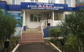 Магазин площадью 125 м², Ауельбекова 126 за ~ 23.3 млн 〒 в Кокшетау