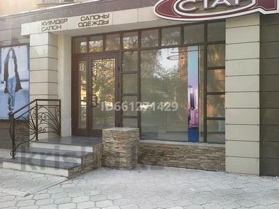 Магазин площадью 50 м², улица Касыма Кайсенова 78 за 200 000 〒 в Усть-Каменогорске
