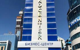 Офис площадью 96 м², Сыганак 29 за 5 000 〒 в Нур-Султане (Астана), Есиль р-н
