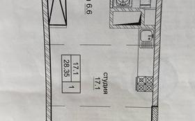 1-комнатная квартира, 28.6 м², 5/10 этаж, Нажимеденова за 11 млн 〒 в Нур-Султане (Астана), Алматы р-н