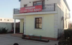 6-комнатный дом, 250 м², 7.5 сот., 1-й мкр за 90 млн 〒 в Актау, 1-й мкр