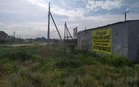 Участок 10 соток, Жанаконыс — Умбетей Жырау - Абая за 4 млн 〒 в Актобе