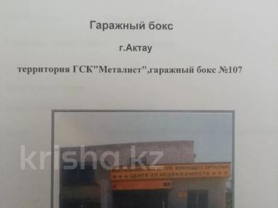 Гараж за 1.5 млн 〒 в Актау, 30-й мкр