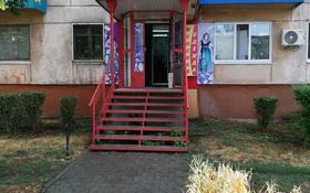 Магазин площадью 44 м², улица 50 лет Октября 53 за 15 млн 〒 в Рудном