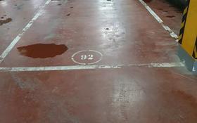 Паркинг место за 1.5 млн 〒 в Нур-Султане (Астане), Есильский р-н