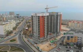 1-комнатная квартира, 47.2 м², 3/16 этаж, 14-й мкр №84 участок за ~ 13.2 млн 〒 в Актау, 14-й мкр
